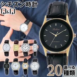 ネコポスで送料無料 腕時計 シチズン Q&Q メンズ レディース チープシチズン Q997-304 QA36-102 QA69-103 ポイント消化 ファルコン