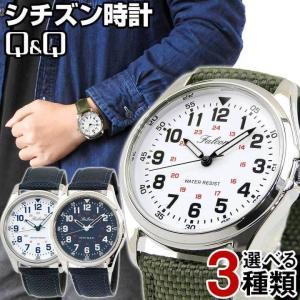 ポイント最大24倍 ネコポス送料無料 腕時計 シチズン Q&Q メンズ レディース チープシチズン ...