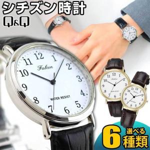 ネコポス送料無料 腕時計 シチズン Q&Q メンズ レディース チープシチズン Q996-104 Q997-104 Q996-304 Q997-304 Q996-324 Q997-324 ファルコン|腕時計 メンズ アクセの加藤時計店