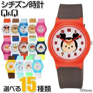 レビューを書いてネコポスで送料無料 シチズン 時計 腕時計 Q&Q レディース キッズ ウォッチ Disney ディズニー コレクション TSUMTSUM ツムツム|tokeiten