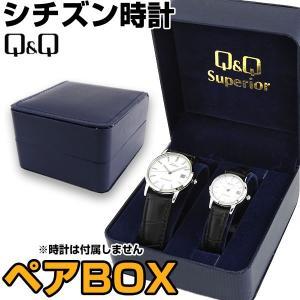 BOXのみの購入不可 腕時計と一緒にご注文 シチズン CITIZEN 腕時計 Q&Q キューアンドキュー ファルコン ペアウォッチ ペアBOX ペアボックス ギフトボックス|tokeiten