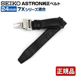 SEIKO セイコー ASTRON アストロン 7Xシリーズ用純正バンド 交換 替えバンド スペア ベルト クロコダイル 幅24mm R7X01AC 国内正規品 黒 ブラック|tokeiten