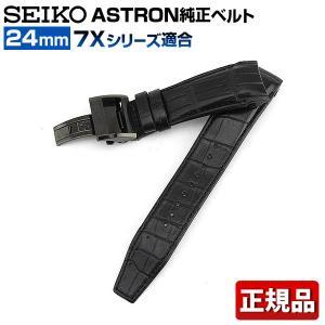 ポイント10倍 SEIKO セイコー ASTRON アストロン 7Xシリーズ用純正バンド 交換 替えバンド スペア ベルト クロコダイル 幅24mm R7X02DC 国内正規品 黒 ブラック|tokeiten