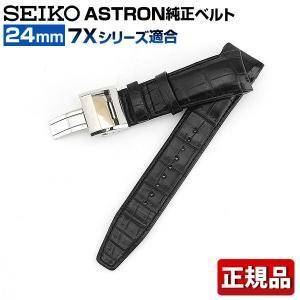 SEIKO セイコー ASTRON アストロン 交換 替えバンド スペア ベルト クロコダイル 幅24mm R7X03AC 国内正規品 黒 ブラック SBXA033 SBXA035 ABXA037|tokeiten