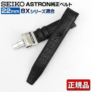 SEIKO セイコー ASTRON アストロン 8Xシリーズ用純正バンド 交換 替えバンド スペア ベルト クロコダイル 幅22mm R7X05AC 国内正規品 黒 ブラック|tokeiten