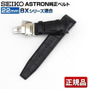 SEIKO セイコー ASTRON アストロン 交換 8Xシリーズ用 純正バンド 替えバンド スペア ベルト クロコダイル 幅22mm R7X07AC 国内正規品 黒 ブラック|tokeiten
