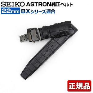 SEIKO セイコー ASTRON アストロン 8Xシリーズ 純正バンド 交換 替えバンド スペア ベルト クロコダイル 幅22mm R7X08DC 国内正規品 黒 ブラック|tokeiten
