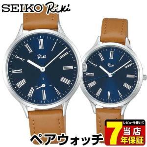 SEIKO セイコー Riki リキ AKPT404 AKQK437 メンズ レディース 腕時計 ペア 革ベルト レザー ブラウン 青 ネイビー 国内正規品|tokeiten