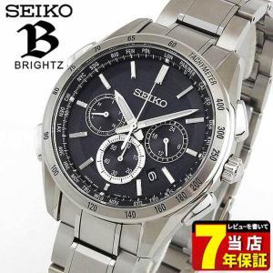 ポイント最大26倍 セイコー ブライツ 腕時計 SEIKO BRIGHTZ クロノグラフ ワールドタイム メンズ ソーラー電波 SAGA193 国内正規品|tokeiten
