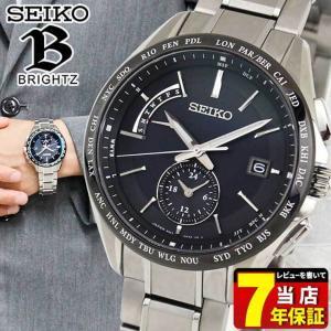 ポイント最大26倍 セイコー ブライツ 腕時計 SEIKO BRIGHTZ 電波ソーラー メンズ チタン ワールドタイム SAGA233 国内正規品 ブラック シルバー|tokeiten