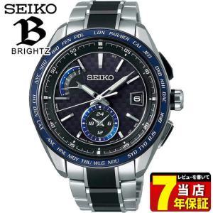 BRIGHTZ ブライツ SEIKO セイコー 電波ソーラー SAGA261 メンズ 腕時計 国内正規品 黒 ブラック シルバー ブルー チタン メタル tokeiten