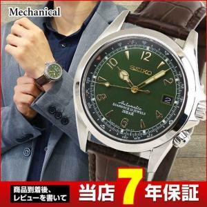 ポイント最大27倍 レビュー7年保証 SEIKO セイコー 腕時計 時計 メカニカル トレッキング用ウォッチ アルピニスト SARB017 入学祝い|tokeiten