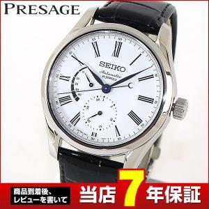 クオカード付き 7年保証 SEIKO PRESAGE セイコー プレザージュ メカニカル 自動巻き SARW011 琺瑯ほうろう 腕時計 時計 国内正規品 黒革ベルト|tokeiten