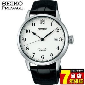 ポイント最大27倍 7年保証 SEIKO PRESAGE セイコー プレザージュ メカニカル 自動巻き SARX027 琺瑯 渡辺力 腕時計 時計 国内正規品黒革ベルト クロコダイル|tokeiten
