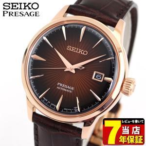 クオカード付 21日まで最大31倍 SEIKO セイコー PRESAGE プレザージュ 機械式 メカニカル 自動巻き SARY078 国内正規品 メンズ 腕時計 ブラウン レザー 革|tokeiten