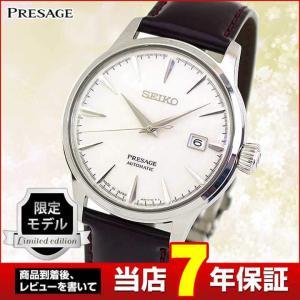 先行予約受付中 PRESAGE プレザージュ SEIKO セイコー 自動巻き SARY089 限定モデル メンズ 腕時計 国内正規品 シルバー 革ベルト レザー tokeiten