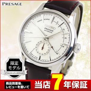 先行予約受付中 PRESAGE プレザージュ SEIKO セイコー 自動巻き SARY091 限定モデル メンズ 腕時計 レビュー7年保証 国内正規品 ブルー 革ベルト レザー tokeiten