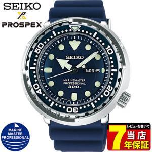 ツナ缶トート付 セイコー プロスペックス 腕時計 SEIKO PROSPEX マリーンマスター プロフェッショナル ダイバー メンズ SBBN037 国内正規品 tokeiten