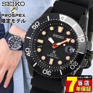 PROSPEX プロスペックス SEIKO セイコー ダイバーズ ソーラー SBDJ035 限定モデル BLACK シリーズ メンズ 腕時計 国内正規品 ブラック シリコン|tokeiten
