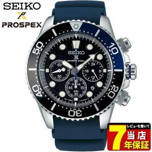 PROSPEX プロスペックス SEIKO セイコー ソーラー SBDL049 ダイバースキューバ メンズ 腕時計 レビュー7年保証 国内正規品 ブルー シリコン|tokeiten