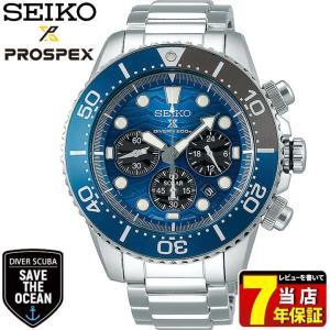 SEIKO PROSPEX プロスペックス ソーラー Save the Ocean スペシャルエディション ダイバーズ メンズ 腕時計 青 ブルー 銀 SBDL059 国内正規品|tokeiten