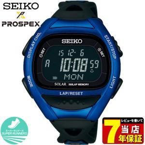 25日から最大31倍 7年保証 SEIKO PROSPEX セイコープロスペックス スーパーランナーズ ソーラーモデル SBEF029 メンズ 青ブルー デジタル 国内正規品 腕時計 tokeiten