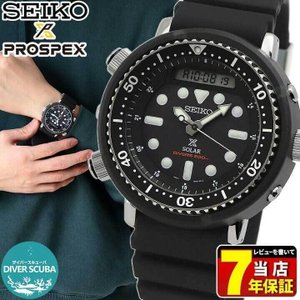 PROSPEX プロスペックス SEIKO セイコー ソーラー ダイバースキューバ メンズ 腕時計 黒 ブラック シリコン SBEQ001 国内正規品|tokeiten