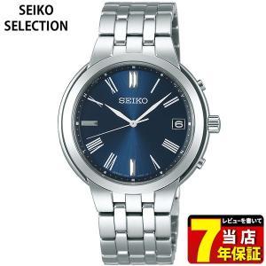 先行予約受付中 セイコーセレクション SEIKO セイコー 電波ソーラー SBTM265 アナログ メンズ 腕時計 レビュー7年保証 国内正規品 ブルー 銀 シルバー メタル tokeiten