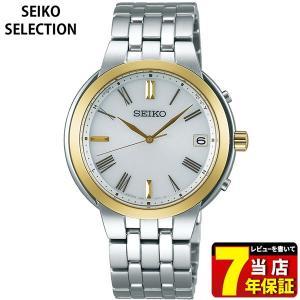 先行予約受付中 セイコーセレクション SEIKO セイコー 電波ソーラー SBTM266 アナログ メンズ 腕時計 レビュー7年保証 国内正規品 ゴールド 銀 シルバー メタル tokeiten