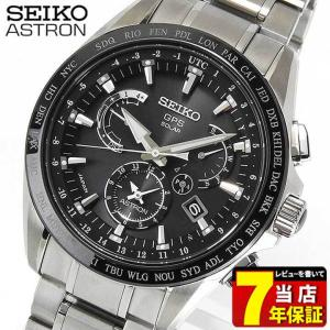 先着1,000円OFFクーポン タンブラー付 ポイント最大21倍 SEIKO ASTRON セイコー アストロン 8x SBXB045 メンズ 国内正規品 チタン GPSソーラー 衛星電波 腕時計|tokeiten