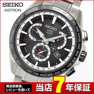 ポイント最大26倍 レビュー7年保証 SEIKO ASTRON セイコー アストロン 8x SBXB051 メンズ 国内正規品 GPSソーラー 衛星電波 腕時計|tokeiten