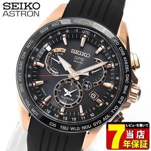 ノベルティ付 ポイント最大30倍 レビュー7年保証 SEIKO ASTRON セイコー アストロン 8x SBXB055 メンズ 国内正規品 GPSソーラー 衛星電波 腕時計|tokeiten