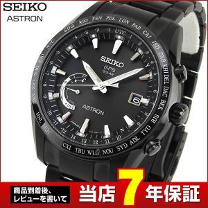SEIKO ASTRON セイコー アストロン 8x ソーラーGPS衛星電波 SBXB089 国内正規品 腕時計 黒 ブラック チタン tokeiten
