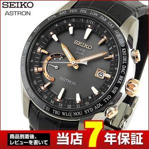 ノベルティ付 ポイント最大30倍 SEIKO ASTRON セイコー アストロン 8x ソーラーGPS衛星電波 SBXB095 国内正規品 腕時計 黒 ブラック クロコ|tokeiten