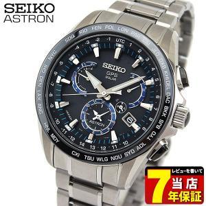ポイント最大26倍 SEIKO ASTRON セイコー アストロン 8x ソーラーGPS衛星電波 SBXB101 国内正規品 メンズ 腕時計 ブラック ブルー チタン メタル|tokeiten