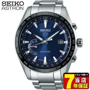 ポイント最大26倍 レビュー7年保証 SEIKO ASTRON セイコー アストロン 8x ソーラーGPS衛星電波 SBXB109 国内正規品 腕時計 ブルー チタン|tokeiten