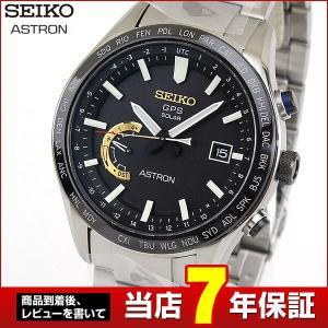 レプリカサインボール付 レビュー7年保証 SEIKO ASTRON セイコー アストロン 8x  大谷翔平 限定モデル ソーラーGPS衛星電波 SBXB119 国内正規品 メンズ 腕時計|tokeiten