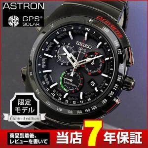 ポイント最大26倍 レビュー7年保証 SEIKO ASTRON セイコー アストロン 8x ソーラーGPS衛星電波 SBXB121 国内正規品 メンズ 腕時計 チタン|tokeiten