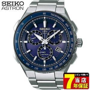 SEIKO ASTRON セイコー アストロン  8x  ソーラーGPS衛星電波 SBXB127 国内正規品 メンズ 腕時計 ブルー シルバー チタン メタル tokeiten