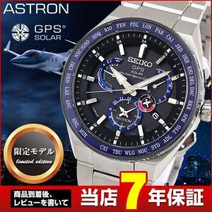 ポイント最大26倍 SEIKO ASTRON セイコー アストロン 8x ソーラーGPS衛星電波 SBXB133 国内正規品 限定モデル メンズ 腕時計 ブルー チタン|tokeiten