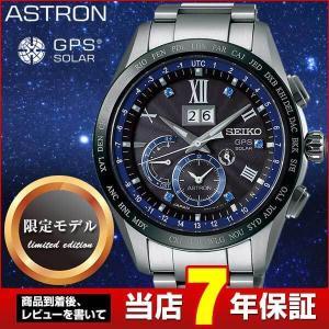 ASTRON アストロン SEIKO セイコー ソーラーGPS衛星電波 SBXB145 限定モデル メンズ 腕時計 国内正規品 ブラック ブルー チタン メタル|tokeiten