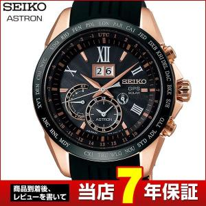 ノベルティ付 ASTRON アストロン SEIKO セイコー ソーラーGPS衛星電波 SBXB153 メンズ 腕時計 レビュー7年保証 国内正規品 ブラック ピンクゴールド シリコン|tokeiten