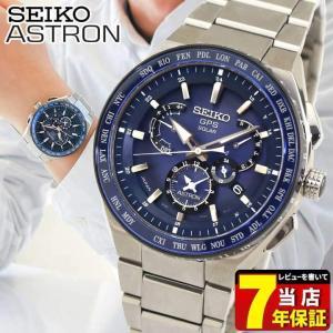 先着1,000円OFFクーポン タンブラー付 ASTRON アストロン SEIKO セイコー ソーラーGPS衛星電波 SBXB155 8x メンズ 腕時計 国内正規品 ブルー シルバー チタン|tokeiten