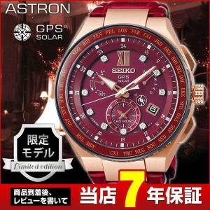 ASTRON アストロン SEIKO セイコー ソーラーGPS衛星電波 SBXB158 限定モデル メンズ 腕時計 クロコダイル 国内正規品 ローズゴールド レッド|tokeiten