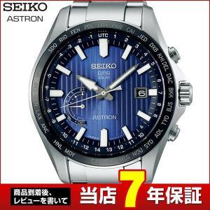 ノベルティ付 ASTRON アストロン SEIKO セイコー ソーラーGPS衛星電波 SBXB159 8X ワールドタイム メンズ 腕時計 国内正規品 青 ブルー メタル|tokeiten