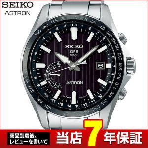 ASTRON アストロン SEIKO セイコー ソーラーGPS衛星電波 SBXB161 8X ワールドタイム メンズ 腕時計 国内正規品 黒 ブラック メタル|tokeiten