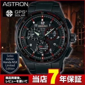 先行予約受付中 ASTRON アストロン SEIKO セイコー ソーラーGPS衛星電波 SBXB165 限定モデル メンズ 腕時計 国内正規品 ブラック レッド チタン メタル|tokeiten