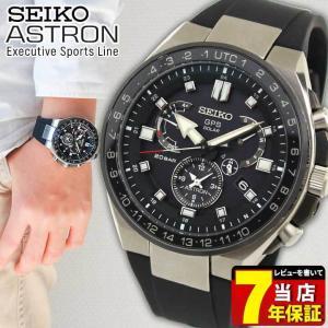 タンブラー付 ASTRON アストロン SEIKO セイコー ソーラーGPS衛星電波 SBXB169 エグゼクティブスポーツライン 8X メンズ 腕時計 国内正規品 ブラック シルバー|tokeiten