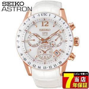 先着1,000円OFFクーポン タンブラー付 ASTRON アストロン SEIKO セイコー ソーラーGPS衛星電波 SBXC004 レディース 腕時計 国内正規品 革ベルト|tokeiten