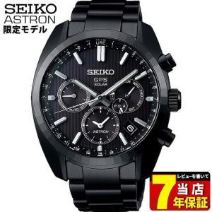 先行予約受付中 SEIKO セイコー ASTRON アストロン ソーラーGPS衛星電波修正 メンズ 腕時計 クオーツ50周年限定モデル 国内正規品 黒 ブラック メタル|tokeiten